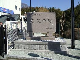 大沢記念碑