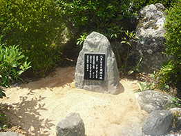 猪元家記念碑